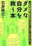 「ダメな自分を救う本―人生を劇的に変えるアファメーション・テクニック」石井 裕之