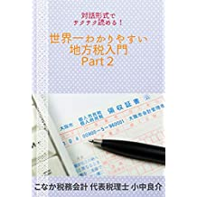 Interactive Reading Introduction to the world of most intuitive local tax Part Two: Interactive and easy to understand (Japanese Edition)