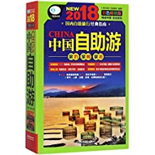 Self-support Travel in China, 2018 Color Best-selling Version (Chinese Edition)