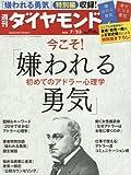 週刊ダイヤモンド 2016年 7/23 号 [雑誌] (今こそ! 「嫌われる勇気」 初めてのアドラー心理学)