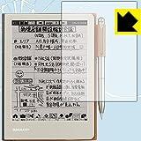衝撃吸収【光沢】保護フィルム 電子ノート WG-S30 / WG-S50