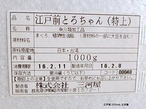 三河屋 江戸前とろちゃん 200g×5