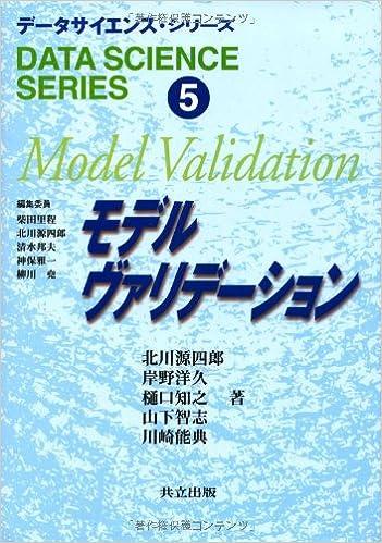 モデルヴァリデーション (データ...