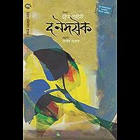 THE NAMESAKE (Marathi Edition)