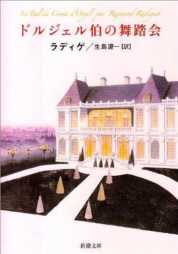 ドルジェル伯の舞踏会 (新潮文庫)