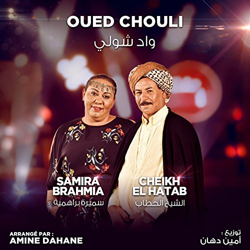 oued chouli mp3