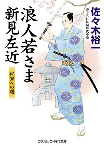 浪人若さま新見左近 将軍への道 (コスミック時代文庫)