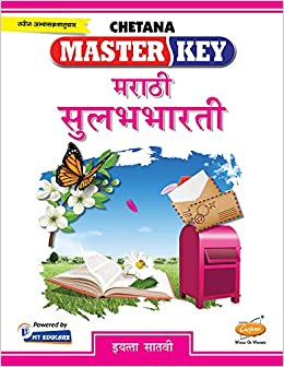 Buy Std  7 Master Key Marathi Sulabhbharati (Mah  SSC Board) Book