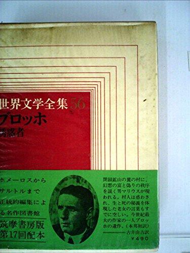 世界文学全集〈第56〉ブロッホ (1967年)誘惑者 感想 ブロッホ - 読書 ...