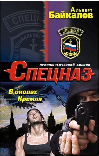 V okopah Kremlya