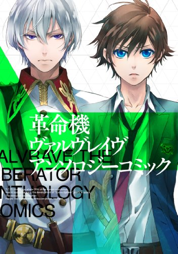 Valvrave the Liberator Anthology Comic
