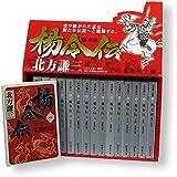 楊令伝 文庫版 全15巻+読本 完結BOXセット (集英社文庫)