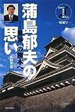 蒲島郁夫の思い―世界一の熊本へ (日本の著名的無名人 特別号)