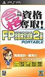 マル合格資格奪取!FPファイナンシャル・プランニング技能検定試験2級 ポータブル - PSP