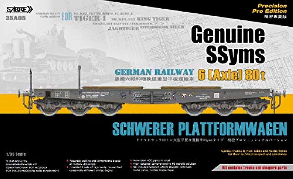 [해외] 사벨 모델 1/35 독일 트럭80톤 대형 평치 와 운반차SSYMS 퍼터입 (통상판) 프라모델