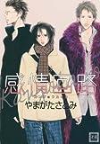 Manic Love, Satomi Yamagata, 1569707618