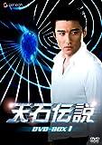 [DVD]天石伝説 DVD-BOX 1