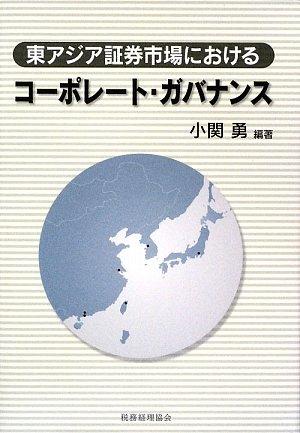 Read Online Higashiajia shōken shijō ni okeru kōporēto gabanansu pdf