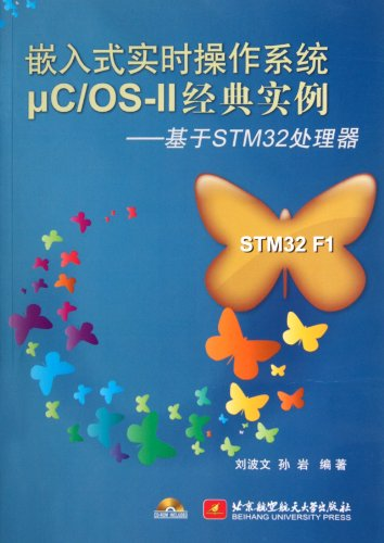 Embedded Real-time Operation System uC/OS-II Classic Cases- Based on STM32 Processor (Chinese Edition)