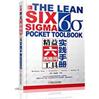 精益六西格玛工具实践手册