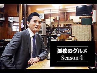 孤独のグルメ Season4