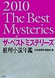 ザ・ベストミステリーズ2010 (推理小説年鑑)