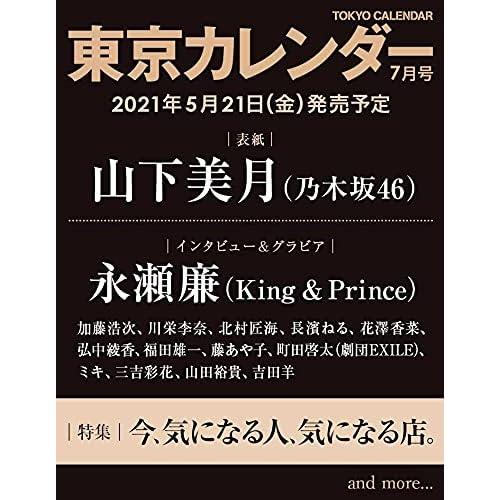 東京カレンダー 2021年 7月号 表紙画像