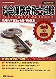 社会保険労務士試験 合格の秘訣〈2009年度版〉―戦略的学習法と合格体験記集