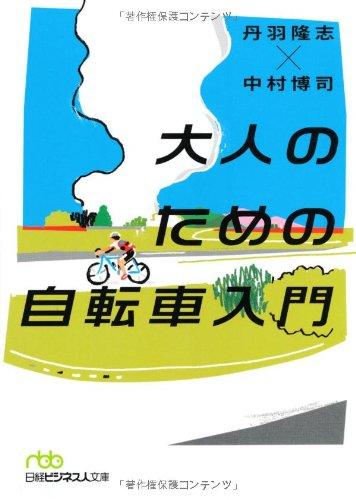『大人のための自転車入門』 (日本経済新聞出版社)