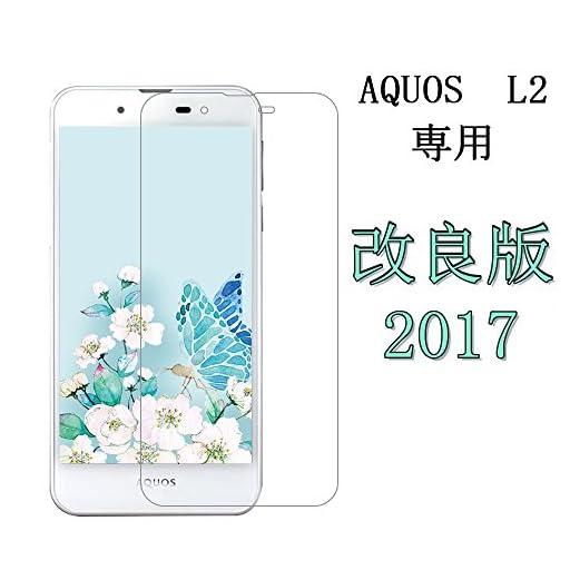 AQUOS L2 ガラスフィルム,FEISINUO 最新改良版 日本製素材旭硝子製 高透明 2.5D 硬度9H 耐衝撃 気泡ゼロ 防指紋 (AQUOS L2,フィルム)