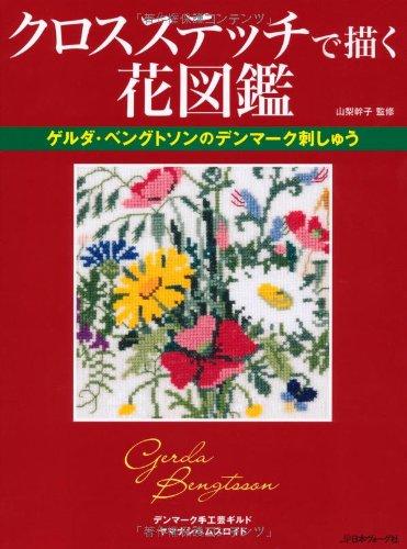 Kurosu sutecchi de egaku hanazukan : Geruda bengutoson no denmaku shishu. pdf