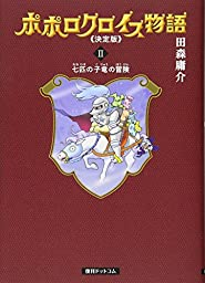 田森庸介ポポロクロイス物語 決定版2七匹の小竜の冒険