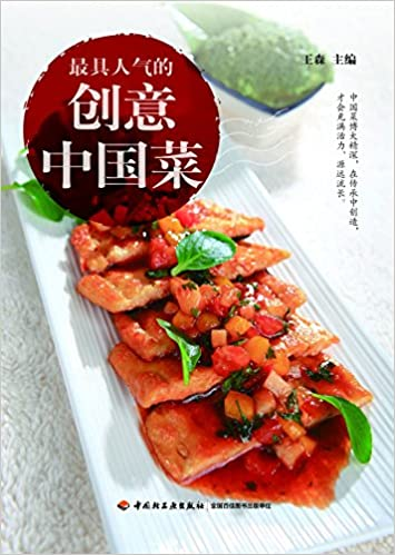 Google livres télécharger epub 最具人气的创意中国菜 The Most Popular Creative Chinese Dishes (Chinese Edition) PDF B01GSPLM4S