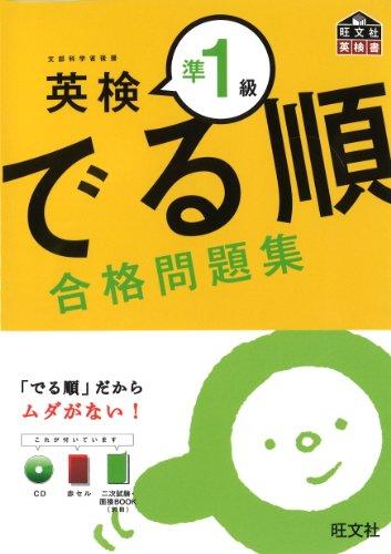 英検準1級 でる順 合格問題集 (旺文社英検書)