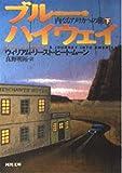 ブルー・ハイウェイ―内なるアメリカへの旅〈下〉 (河出文庫)