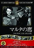 マルタの鷹 [DVD]