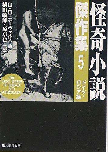 怪奇小説傑作集5<ドイツ・ロシア編>【新版】 (創元推理文庫)