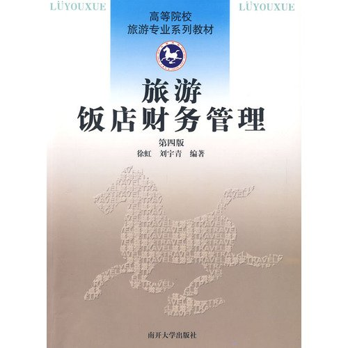 Download tourist hotel financial management(Chinese Edition) pdf epub
