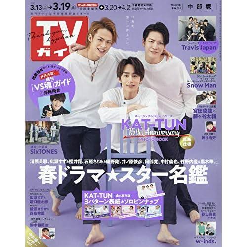 週刊TVガイド 2021年 3/19号 補足画像