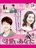 [DVD]可愛いあなた DVD-BOX1