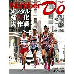 Number Do 表紙画像