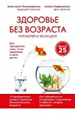 img - for Zdorove bez vozrasta: upravlyay i molodey book / textbook / text book