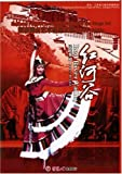 The Red River Valley (Dance Drama)