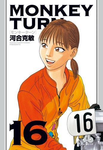 Monkey Turn 16 (D 32 or Shogakukan Novel) (2013) ISBN: 4091931685 [Japanese Import]