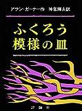 ふくろう模様の皿 (児童図書館・文学の部屋)