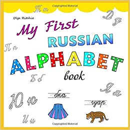 My First Russian Alphabet Book: Learn to write Russian