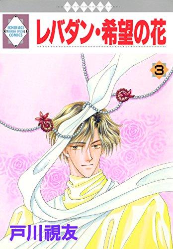 LEBADANG KIBOU NO HANA 3 (TOSUISHA ICHI RACI COMICS) (Japanese Edition)