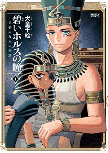 碧いホルスの瞳 -男装の女王の物語- 4 (ハルタコミックス)