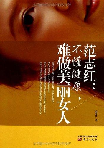 Download Fan zhi hong: Bu dong jiankang, nan zuo mei li nu ren ( Simplified Chinese) ebook