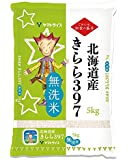 【精米】北海道産 無洗米 白米 きらら397 ・ 5kg 平成29年産
